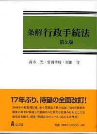 第2版 條解行政手続法
