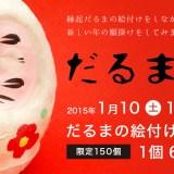 Rin-だるま祭り