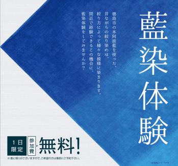 徳島市イベント 「 藍染体験 / 徳島市のいろは展 」