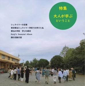 ニューズレター「Zypressen 14号」発行のお知らせ