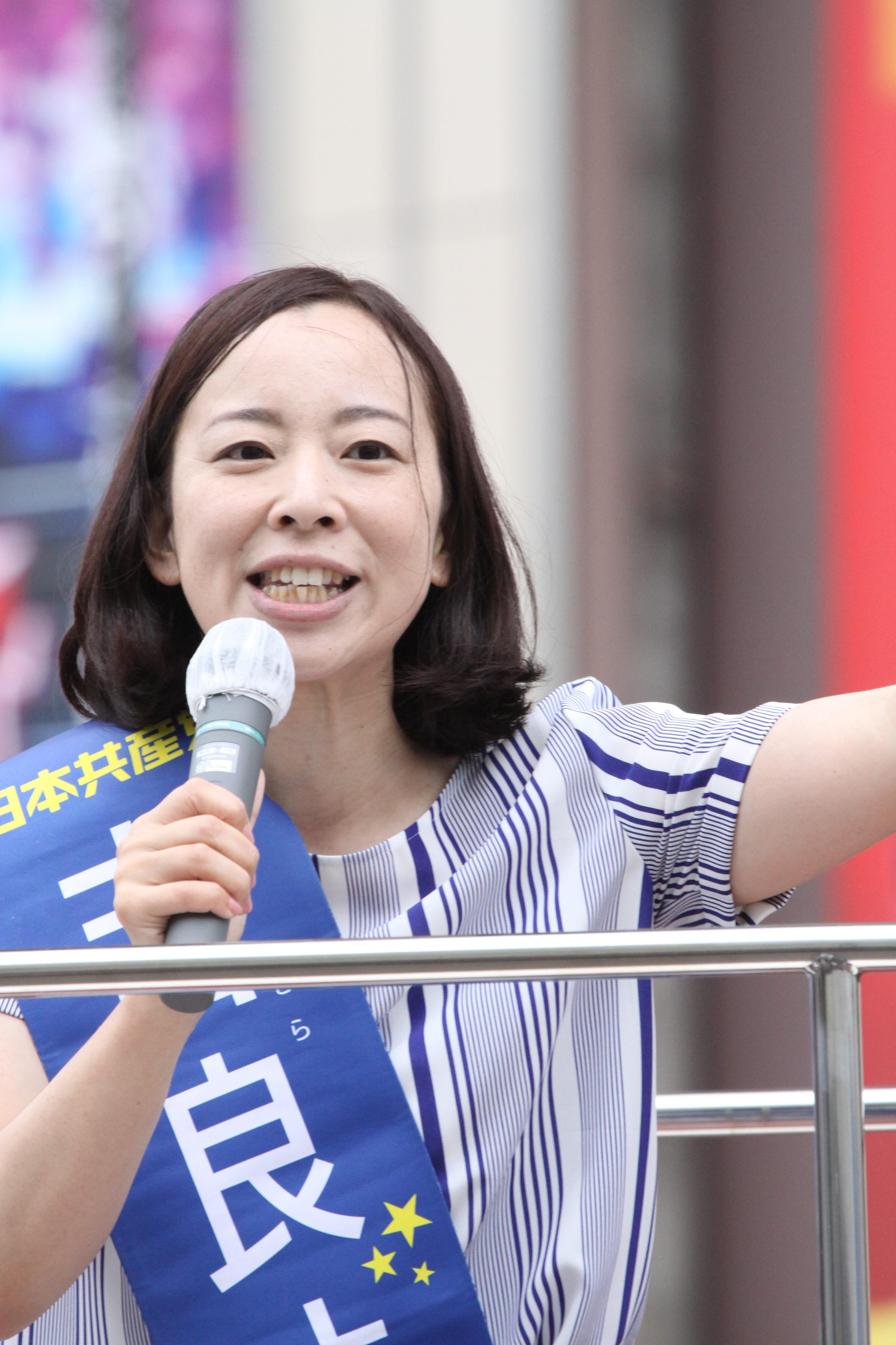 吉良よし子東京選挙区候補