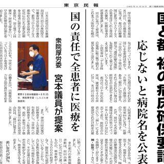 東京民報2021年9月5日号