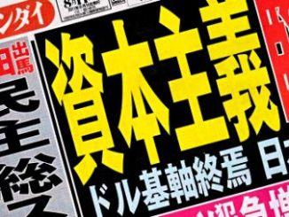 Nikkan Gendai August 11