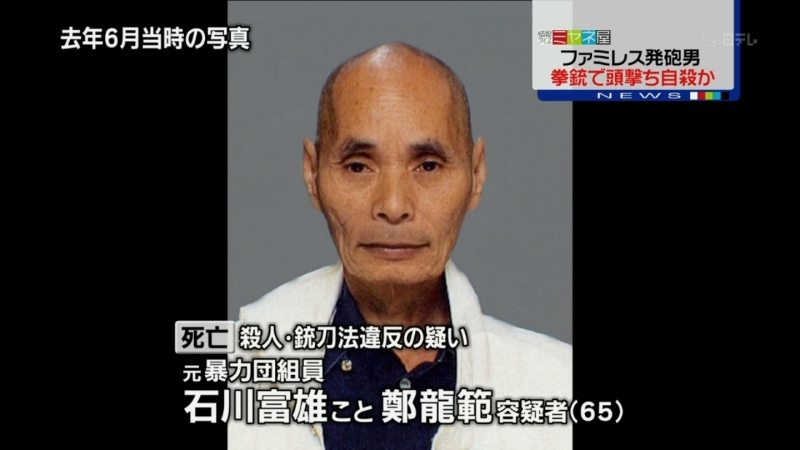Body of alleged shooter in Denny's murder found in Chiba, suicide likely