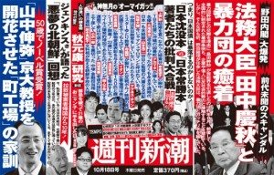 Shukan Shincho Oct. 18