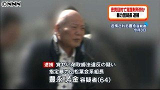 Matsuba-kai boss busted for stimulant drug smuggling