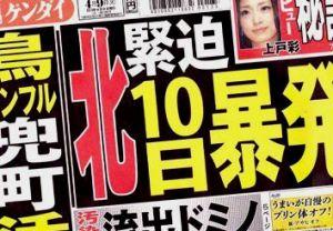 Nikkan Gendai Apr. 9