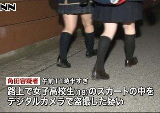 The suspect allegedly used a digital camera to film up the skirt of a girl, 18, on the street near JR Tsudanuma Station