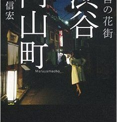'The Mysterious Maruyamacho Red-Light District of Shibuya'