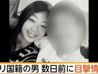 A Chilean man suspected by French police of killing missing foreign exchange student Narumi Kurosaki (above)was spotted in the neighborhood of his home in Santiago, Chile (Fuji News Network)