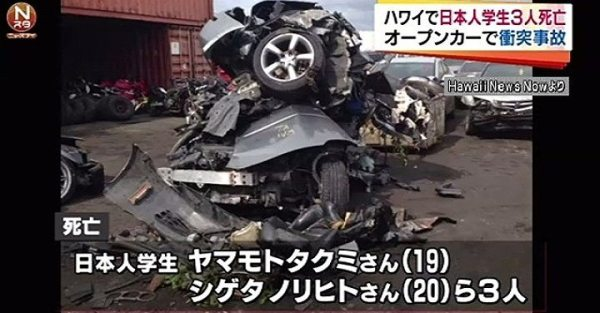 Three students were killed in a crash in Hawaii, likely due to speeding (TBS News)