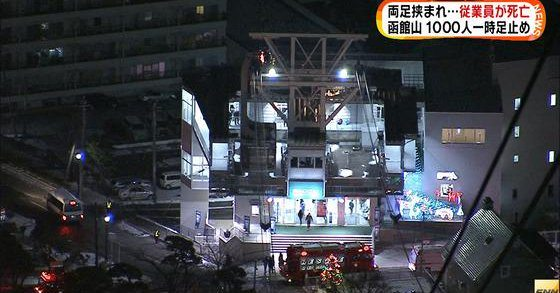 A male worker at Mt. Hakodate Ropeway died after his thighs were jammed in machinery for two hours (Fuji News Network)