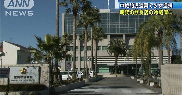 The Miyazaki-Kita Police Station has accused a teenage girl of leaving her aborted fetus in a fridge at a restaurant (TV Asahi)