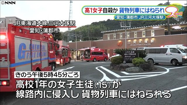 A 15-year-old girl was stuck and killed by a train at Mikawa-Otsuka Station
