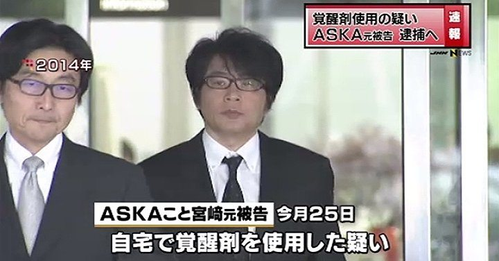 Tokyo police are planning toarrest musician Aska for the use of stimulant drugs