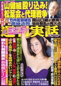 Kunio Inoue, the boss of the Yamaken-gumi, appears on the cover of Shukan Jitsuwa