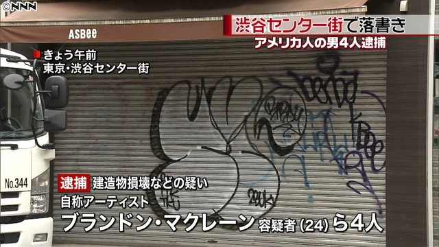A screen grab of television footage aired on Wednesday shows one of numerous graffiti allegedly sprayed by four U.S. male tourists in Shibuya, Tokyo. (Nippon News Network)