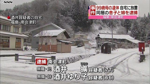 Outside the residence in Minamiaizu