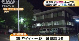 A man, 34, was arrested for injuring 4 persons with a knife at a library in Fukushima Prefecture