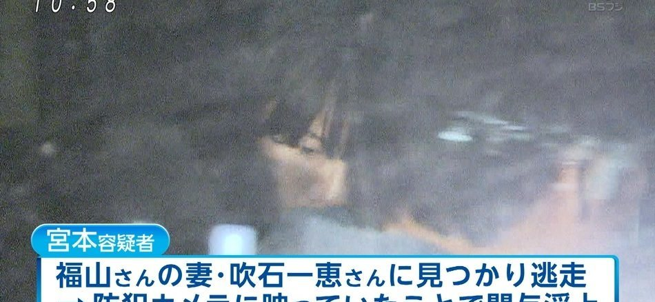 Mariko Miyamoto allegedly broke into the home of Masaharu Fukuyama on May 6