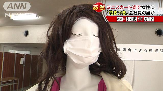 A man attired in a wig has been accused of fondling the body of a woman