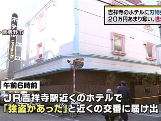 A man with a knife robbed a love hotel in Kichijoji of 200,000 yen early Monday morning
