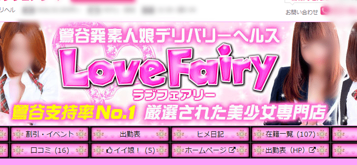 Last month, Tokyo police busted Love Fairy for violating the Anti-Prostitution Law