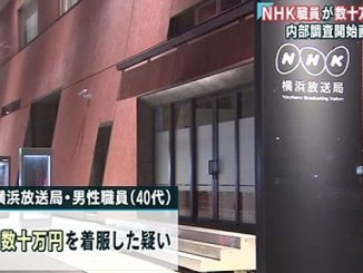 A male employee at NHK Yokohama died shortly after he became ensnared in an embezzlement probe in October