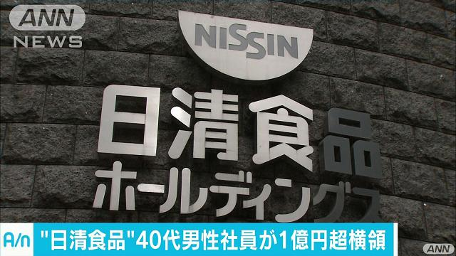 An employee of Nissin Foods has been accused of embezzling more than 100 million yen from the company