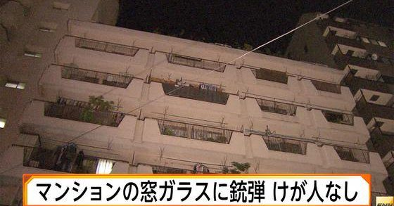 A bullet was likely fired into an apartment window in Tokyo (Fuji News Network)