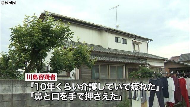 Outside the residence in Sakado City