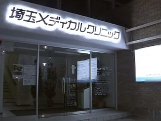 The health ministry shut down a clinic in Saitama over an anti-aging treatment involving the use of umbilical cords