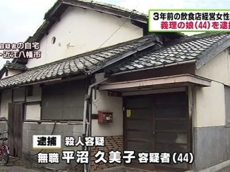Shiga police have announced that a woman who managed a restaurant was killed by the daughter of her husband's former wife
