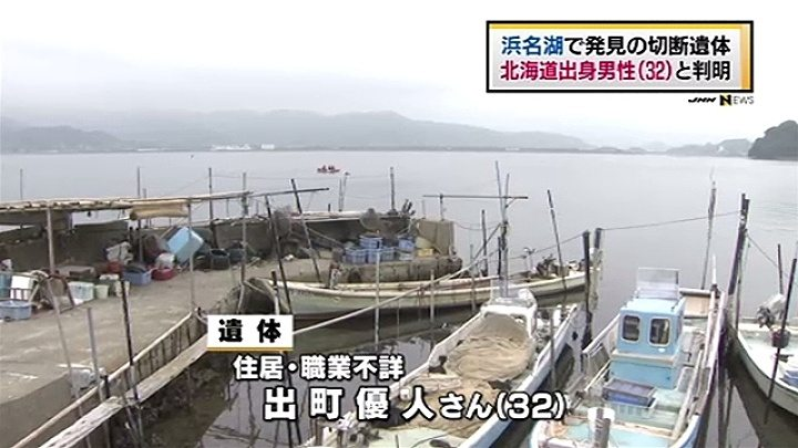 Police have identified 4 body parts found last week at Okuhamana Lake as belonging to a man from Hokkaido