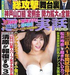 Shukan Jitsuwa Mar. 31