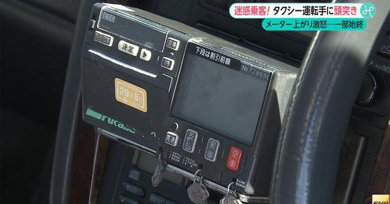 Police released taxi dash cam footage on Tuesday showing a man head-butting a driver and fleeing after he became enraged when the meter went up by 80 yen as he was about to pay (Fuji News Network)