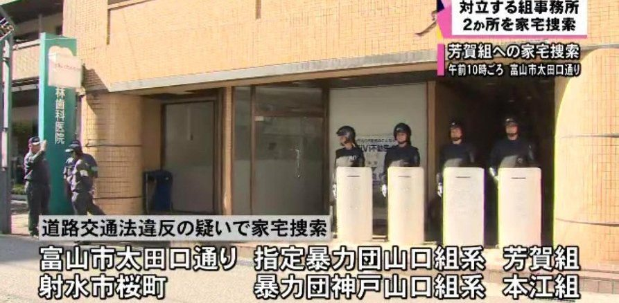 Toyama police searched the offices of the Haga-gumi and Hongo-gumi