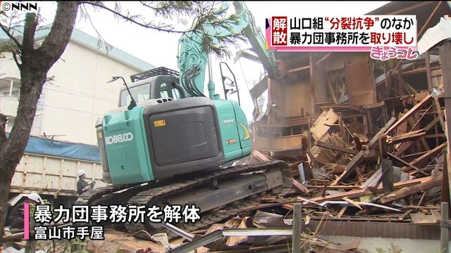 The headquarters of the Takada-gumi under demolition on Tuesday