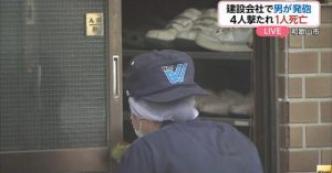 An unknown gunman shot four persons, one fatally, at a construction office in Wakayama City