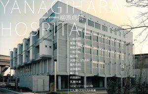 Yanagihara Hospital