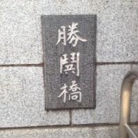 勝鬨橋 / 隅田川