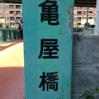 亀屋橋 / 渋谷川