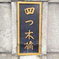 四つ木橋 / 荒川
