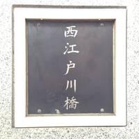西江戸川橋