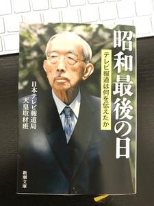 昭和最後の日 テレビ報道は何を伝えたか