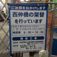 西仲橋(架替中) / 月島川