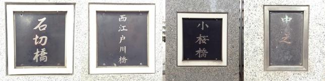 統一されたデザインの神田川の「橋名板」