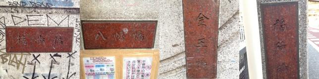 統一されたデザインの渋谷川の「橋名板」