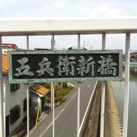 五兵衛新橋