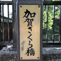 加賀さくら橋